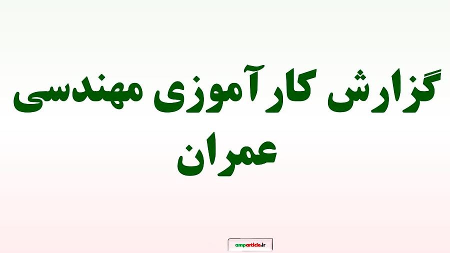 ماه عسل برنامه تلویزیونی ویکی پدیا دانشنامه آزاد فیلم: گزارش کارآموزی مهندسی عمران / ویدیو کلیپ   مجله ایرانی