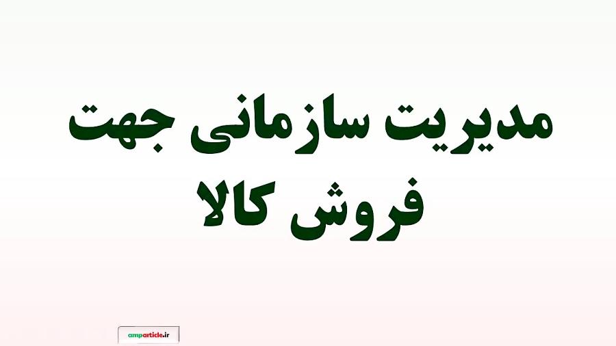 استشهاد محلی سرپرست خانواده فیلم: مدیریت سازمانی جهت فروش کالا / ویدیو کلیپ   مجله ایرانی