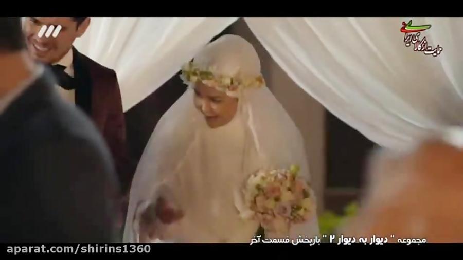 """جشن عروسی با ترانه """"محسن چاوشی"""" سریال دیوار به دیوار 2"""