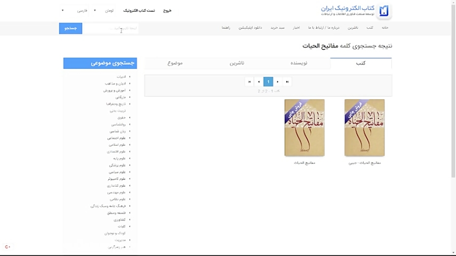 آموزش خرید از سامانه کتاب الکترونیک ایران