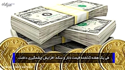 افزایش قیمت سکه زندان ها را پر می کند!؟