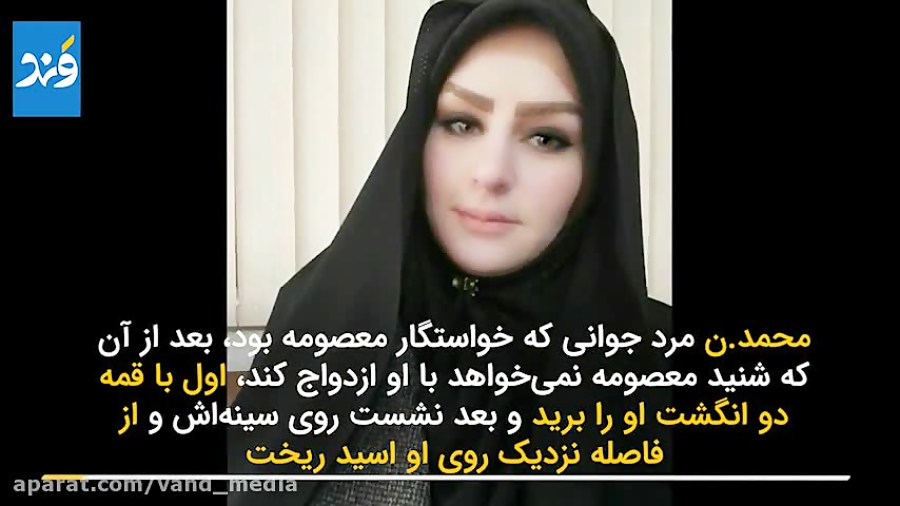 اسید پاشی در تبریز