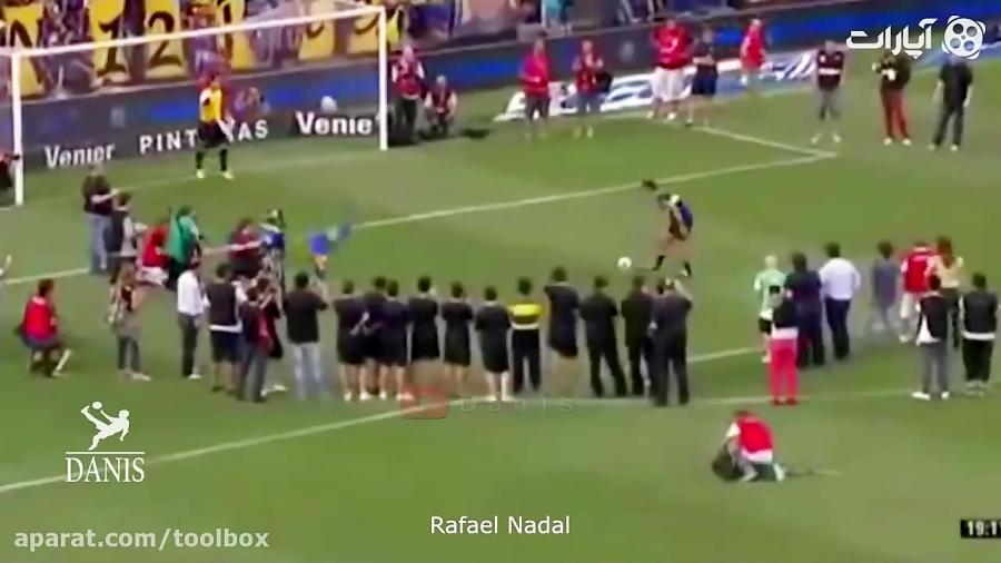 هنرنمایی مشاهیر فوتبال