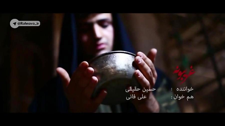 غریبونه با صدای حسین حقیقی به مناسبت شهادت امام کاظم(ع)