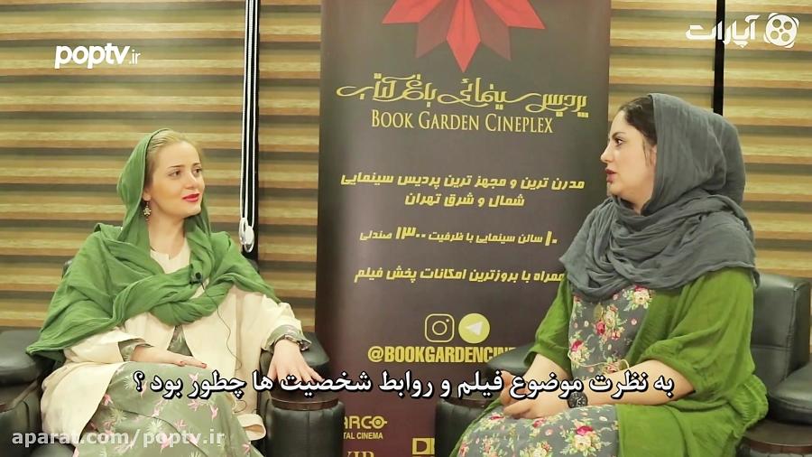 اختصاصی: مصاحبه با آلیس ملیکستیان بازیگر فیلم مصادره !