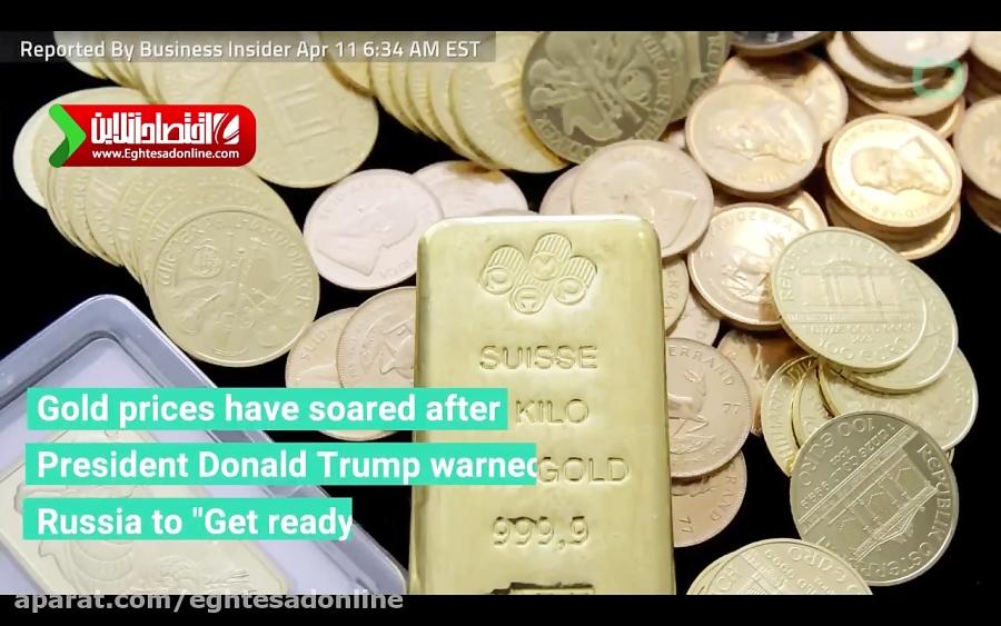 تهدید ترامپ طلا را گران کرد!
