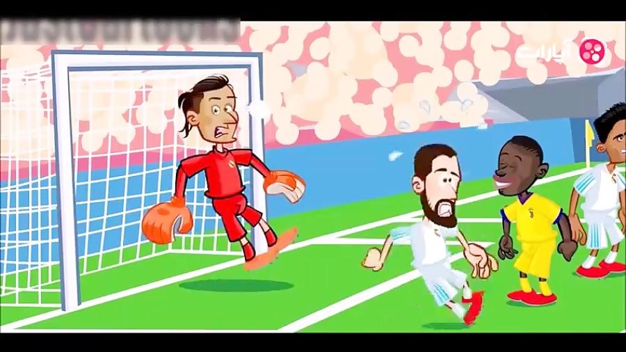انیمیشن طنز از بازی رئال مادرید - یوونتوس