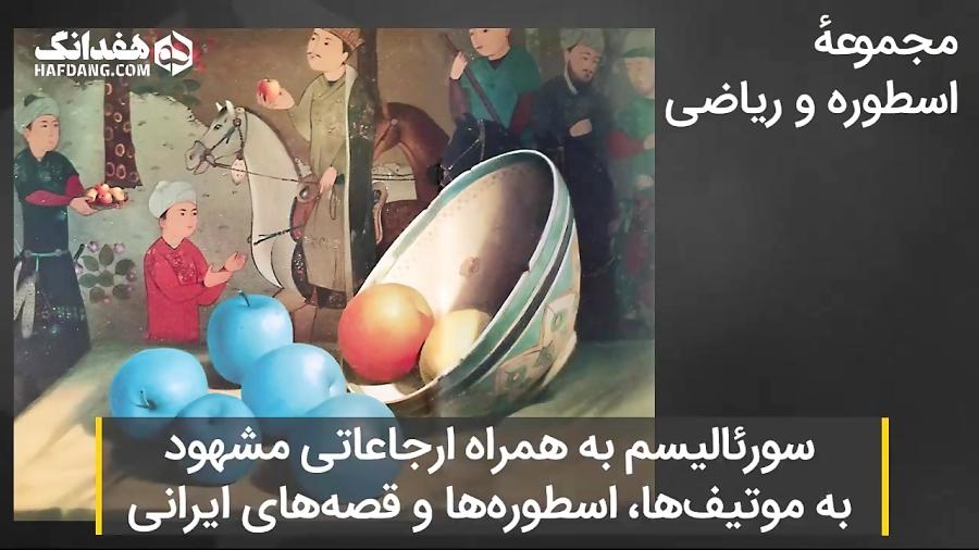 از اسطوره و اوهام با علی اکبر صادقی