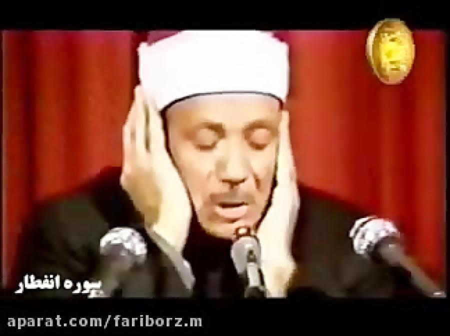 بهترین قرائت استاد عبدالباسط