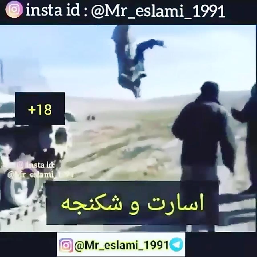 اسارت وشکنجه مدافع حرم