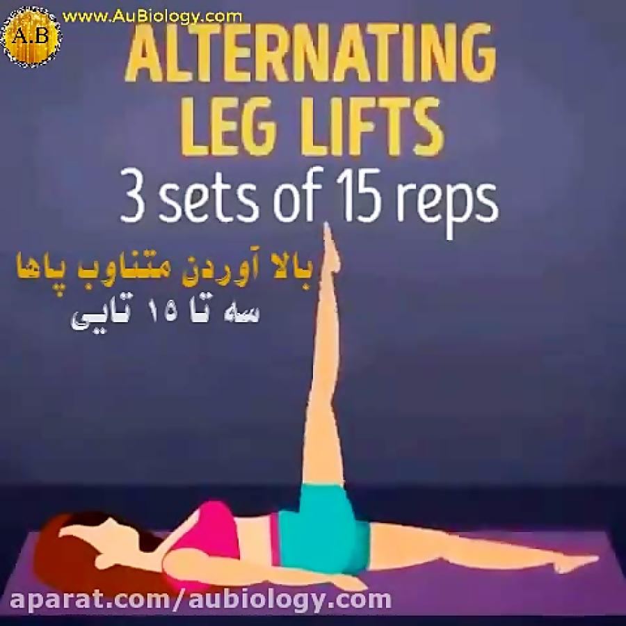 پایین شکم با ورزش