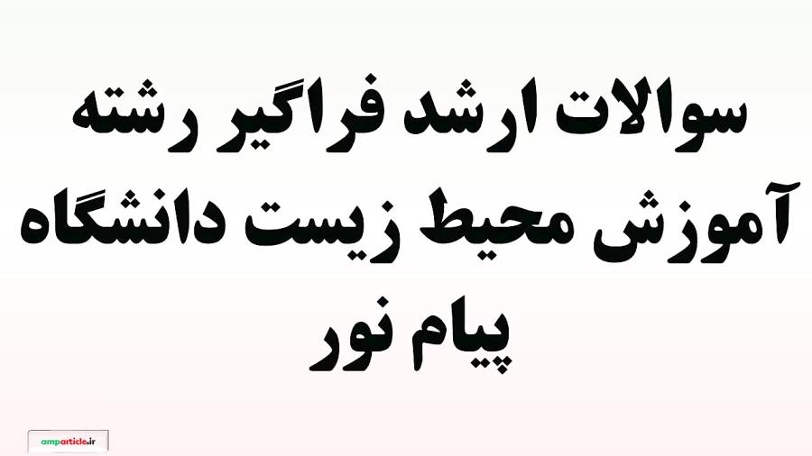 ستاد اسکان فرهنگیان در تهران فیلم: سوالات ارشد فراگیر رشته آموزش محیط زیست دانشگاه پیام ...
