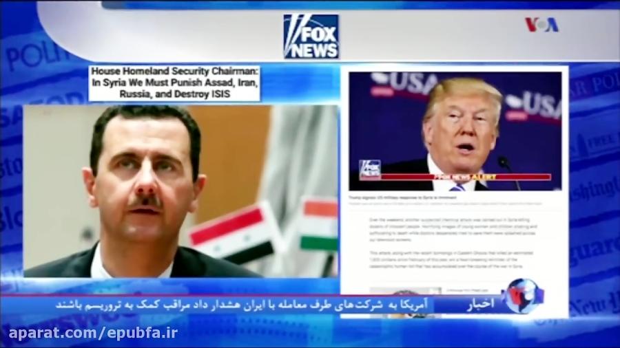 بررسی رسانه ها: واکنش آمریکا به حمله شیمیایی در سوریه و نقش جان بولتون در کاخ سف