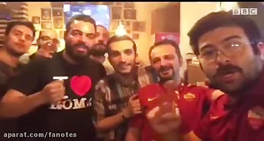 هواداران ایرانی باشگاه رم
