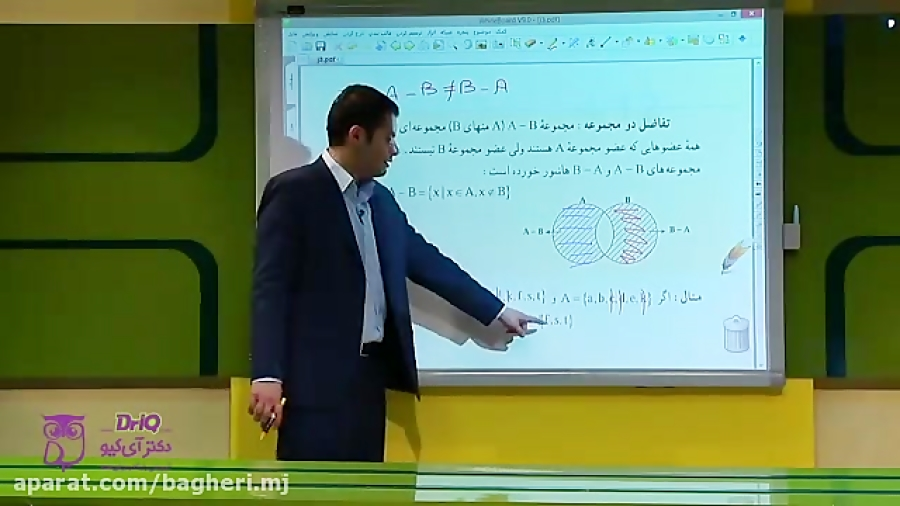 فصل-اول-درس-سوم-تفاضل-دو-مجموعه-تدریس-دکتر-آی-کیو