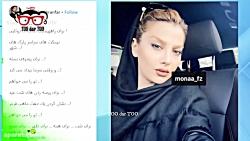 مونا فائزپور همسر احمد مهرانفر کیست؟بیوگرافی و بهترین عکسهای مونا فائزپور مدل معروف همسر ارسطو
