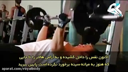 آموزش حرکت بدنسازی - پر...