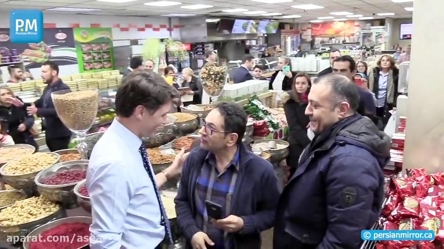 نخست وزیر کانادا در سوپرمارکت ایرانی و برخورد وی بامردم