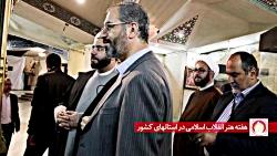 هفته هنر انقلاب اسلامی در استان ها