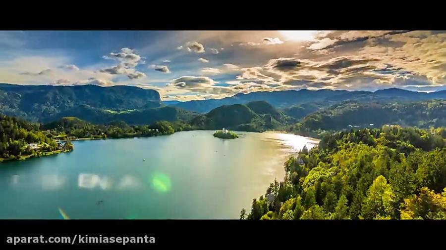 ویدئویی شگفت انگیز از کشور اسلوونی