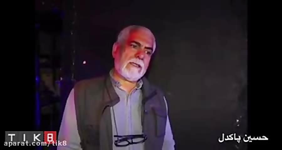 """حسین پاکدل از """"شیطونی"""" مهدی کوشکی گفت"""