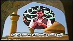 ابی عبدالله مولا حسین-میلاد حضرت عباس ع-1382-سیب سرخی
