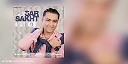 Iman Tanziki - Sar Sakht - ایمان تنظیگی - سرسخت - متن آهنگ
