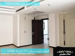 فروش آپارتمان نوساز نیاوران ۲۶۳ متر مرجان