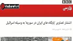 گاف جدید و خیال بافی جدید رژیم صهیونیستی علیه ایران