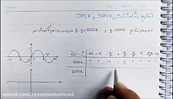 ویدیو آموزشی فصل4 حسابان یازدهم کامل