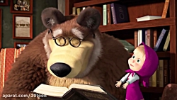 دانلود انیمیشن ماشا و آقا خرسه دوبله فارسی 2019