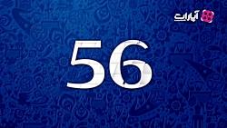 56 روز تا آغاز جام جهانی ...