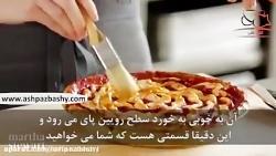 آشپزی : طرز تهیه پای آلب...