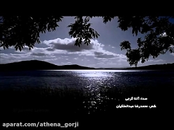 رو به روی من فقط تو بوده ای (محمد رضا عبدالملکیان )