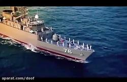 کلیپی فوق العاده زیبا از نیروی دریایی ارتش