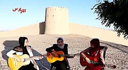آناهید؛ اجرای موسیقی ت...