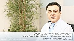 برترین ها - دکتر وحید عارفی جراح و متخصص بیماری های لثه