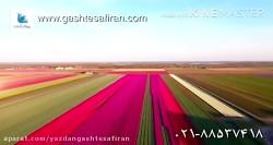 ویدیویی دیدنی از هلند