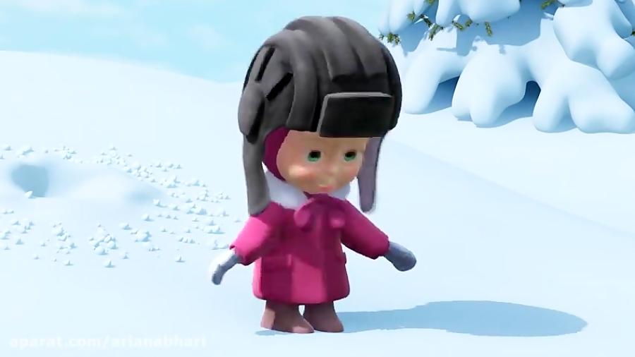 انیمیشن 2018 ماشا و میشا
