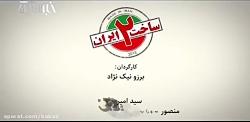 ✔️تیزر ساخت ایران 2 (5 ا...