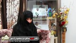 واکنش خانواده شهید محم...