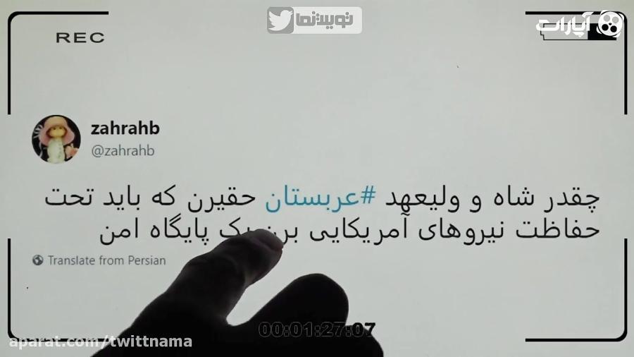 توییت نما - یک شنبه 2 اردیبهشت 97 - #عربستان