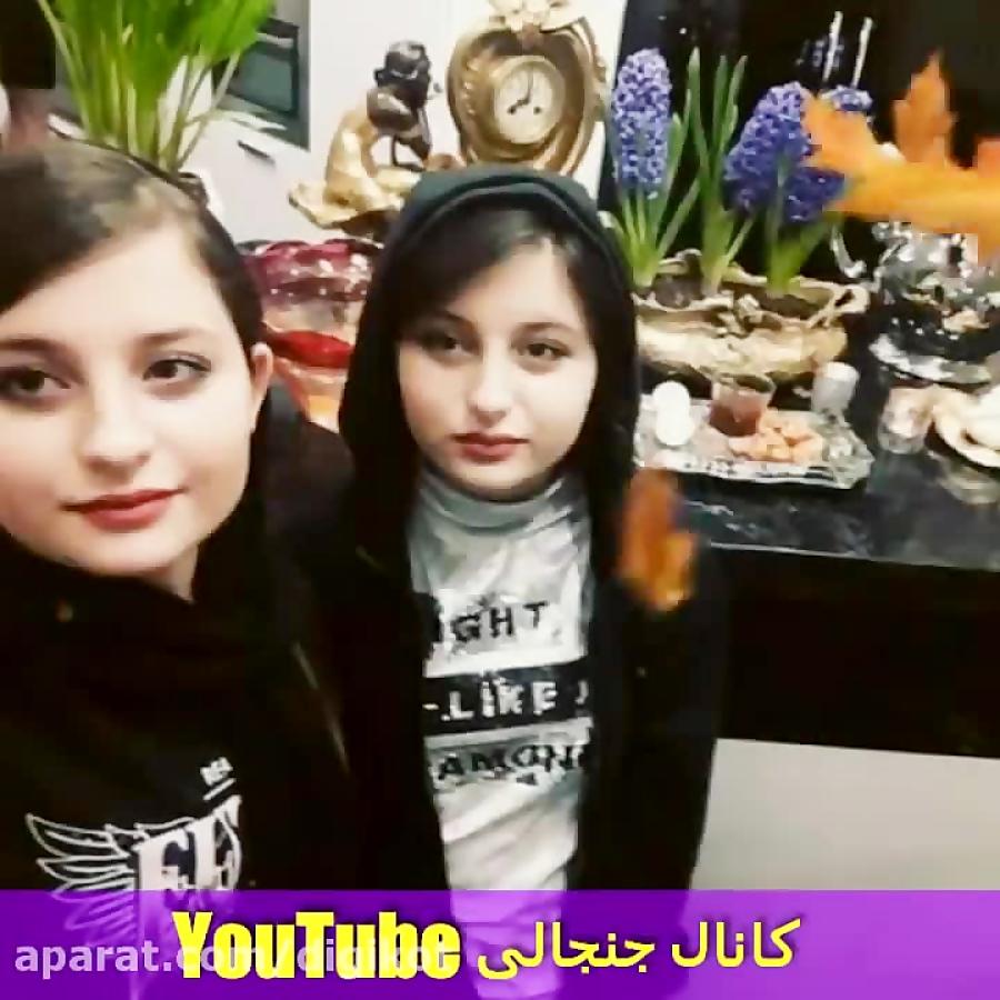 زندگی سارا ونیکای سریال پایتخت ویدیوی کامل (دوقلوهای زیبای ایرانی)