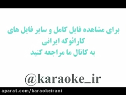 Karaoke safar soosan کارائوکه سف...