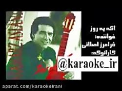 Karaoke age ye roozکارائوکه اگه...