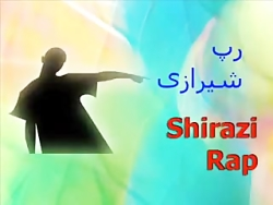 رپ شیرازی
