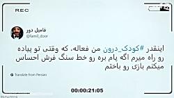 توییت نما - دوشنبه 3 اردیبهشت 97 - #کودک_درون