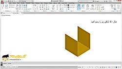 ترسیم صفحه در فضای سه بعدی با فرمان 3D Face در اتو...