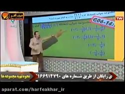 ریاضی کنکور موسسه حرف آخر_مبحث مطابقت ریاضی