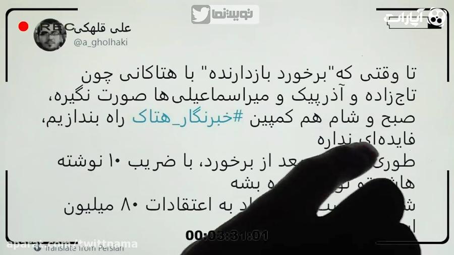 توییت نما - سه شنبه 4 اردیبهشت 97 - #خبرنگار_هتاک